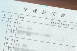 これだけ読めば完璧!婚姻届受理証明書の発行手順と記念品としての活用法