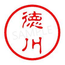 苗字の認印