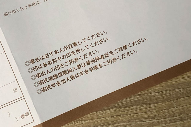 川崎区役所でもらった婚姻届の注意事項