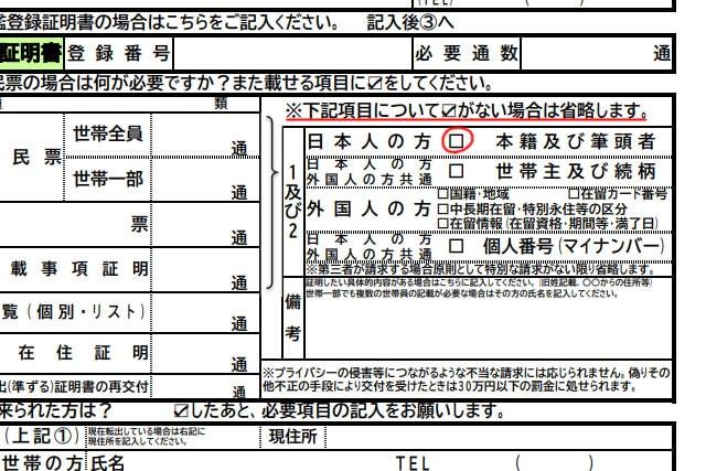 台東区「住民票に戸籍を記載する方法」