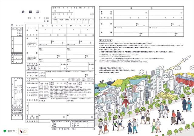 東京都オリジナル婚姻届