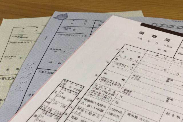 婚姻届の添付書類の戸籍謄本と住民票