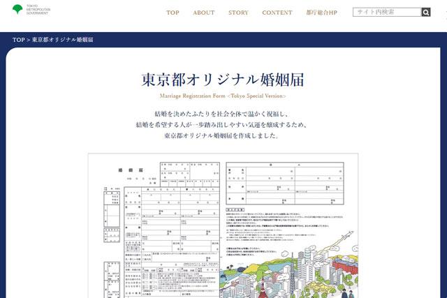 東京都オリジナル婚姻届のWebサイト