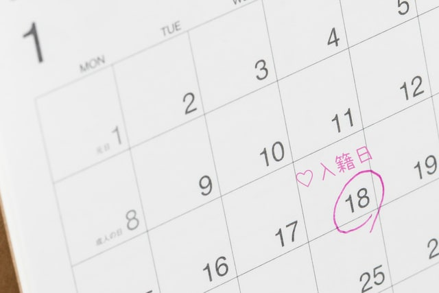 カレンダーに記入した入籍日