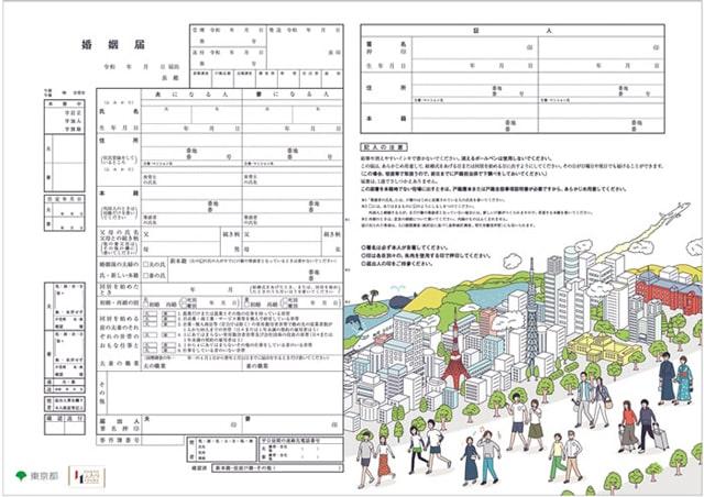 (ダウンロード例)東京都の婚姻届