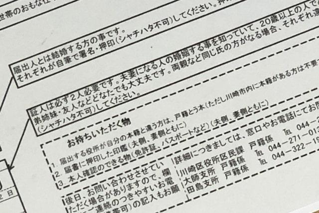 川崎氏の婚姻届の連絡先