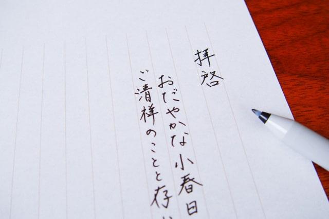 縦書きのお手紙