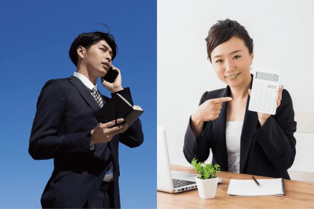 営業と経理