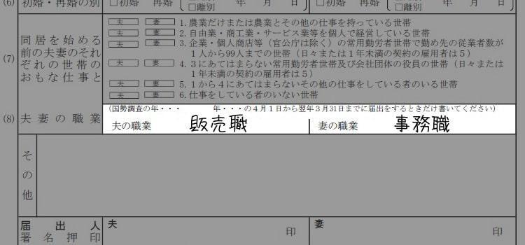 婚姻届の職業欄の記入例「職業分類名」