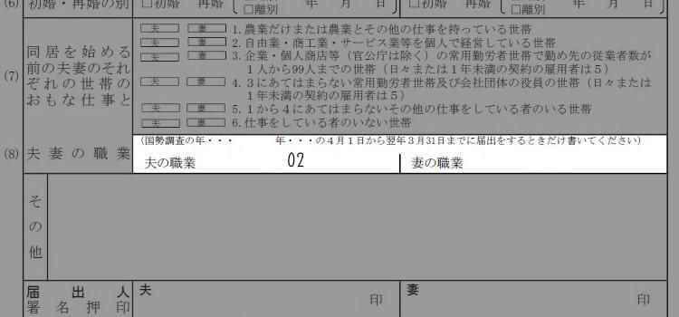 システムエンジニアの婚姻届職業欄の記入例「番号」