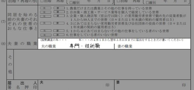 システムエンジニアの婚姻届職業欄の記入例「職業分類名」