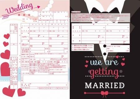 デザイン婚姻届「happy wedding!!婚姻届」