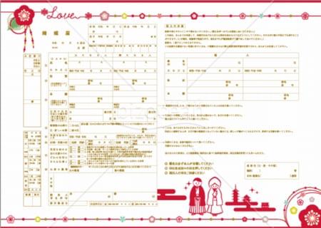 デザイン婚姻届「和装姿の新郎新婦の婚姻届」