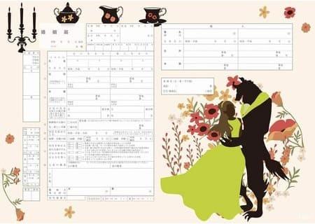 デザイン婚姻届「美女と野獣」