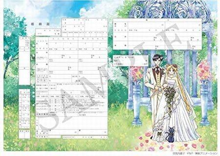 デザイン婚姻届「美少女戦士セーラームーン婚姻届」