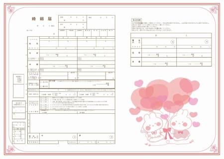 大阪市大正区オリジナル婚姻届