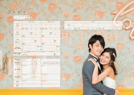 デザイン婚姻届「世界に一つの婚姻届」