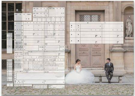 デザイン婚姻届「写真背景婚姻届」