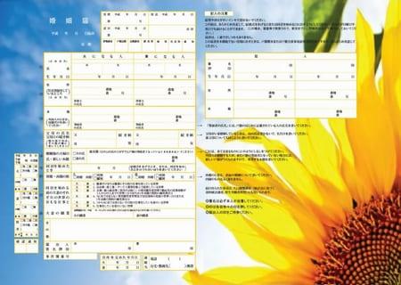 デザイン婚姻届「Sunflower ひまわり」