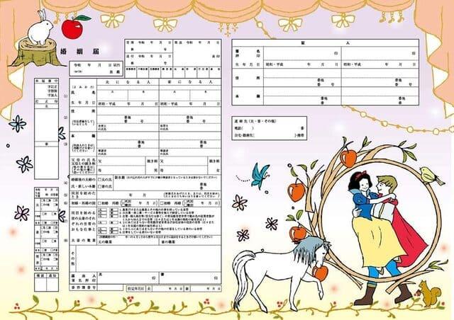 白雪姫の婚姻届