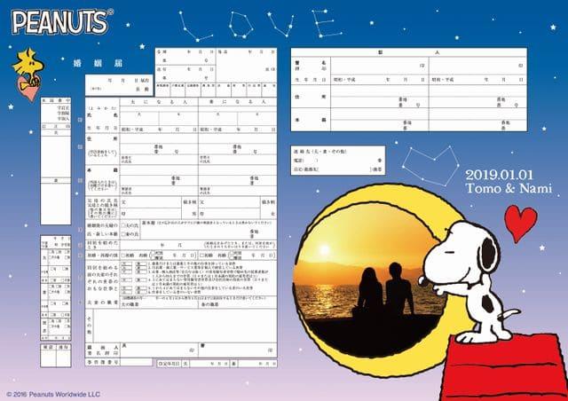 スヌーピー Moon Lovers