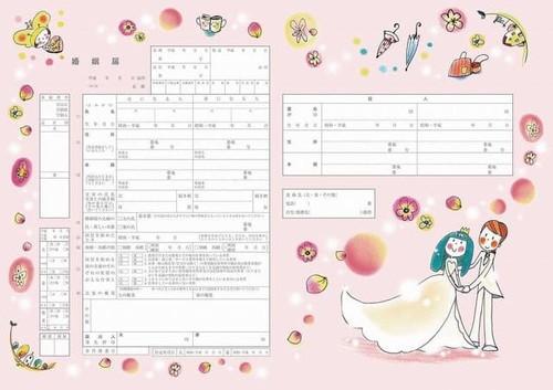 デザイン婚姻届 今日から始まる毎日へ