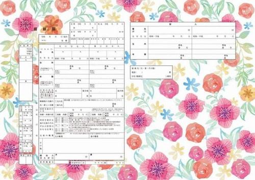 デザイン婚姻届 Flowers フラワーズ