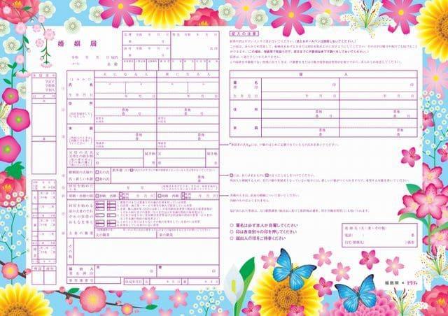 福島県の婚姻届