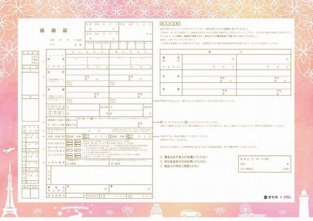愛知県の婚姻届