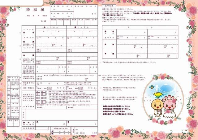 三島市(静岡県)の婚姻届