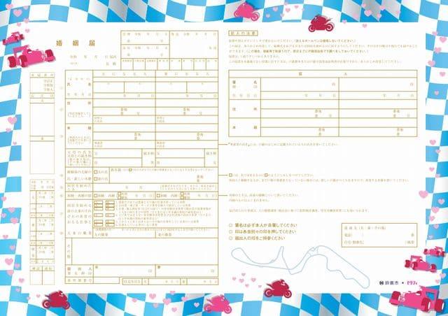 鈴鹿市(三重県)の婚姻届