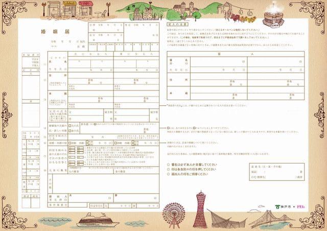 神戸市(兵庫県)の婚姻届