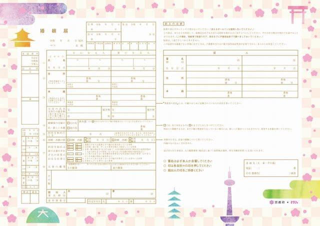 京都府の婚姻届