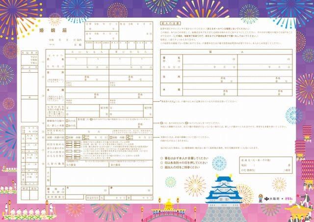 大阪府の婚姻届