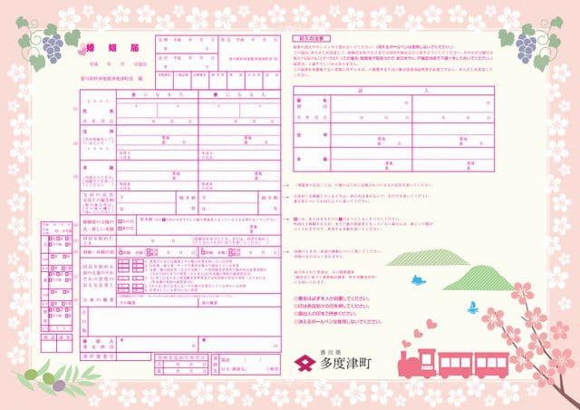多度津町(香川県)の婚姻届