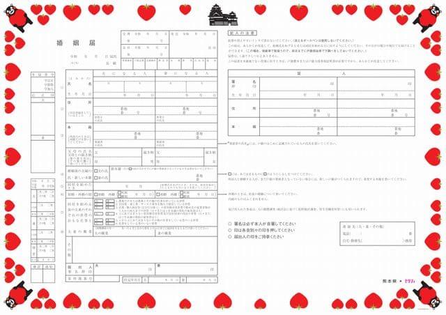 熊本県の婚姻届