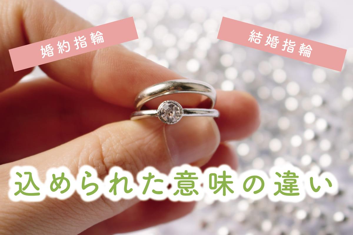 結婚指輪と婚約指輪の意味