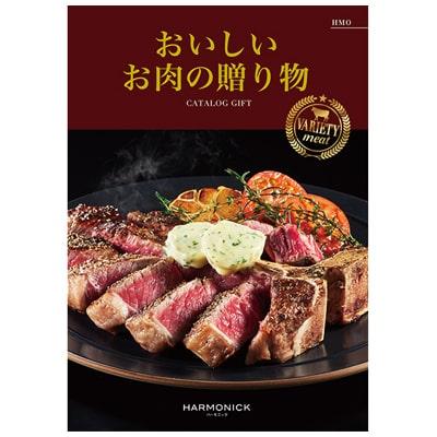 HARMONICK(ハーモニック)「おいしいお肉の贈り物」