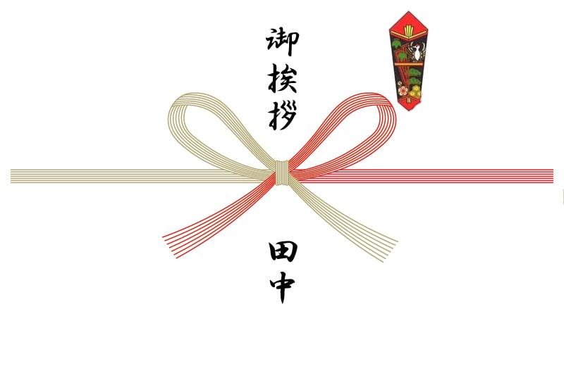結婚挨拶の熨斗「紅白蝶結び」