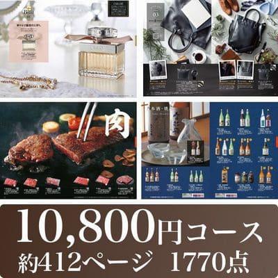 レミアムカタログギフト 10,800円コース