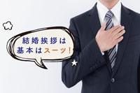 [男性編]結婚挨拶の服装はスーツが基本、失敗しないスーツの選び方