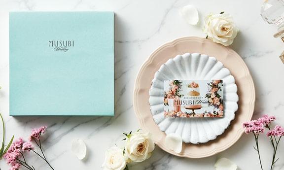 カードカタログギフト「MUSUBI WEDDING WEB ORDER GIFT」