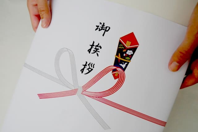 表書きが「ご挨拶」の手土産