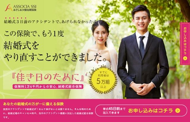 結婚式総合保険「良き日のために」