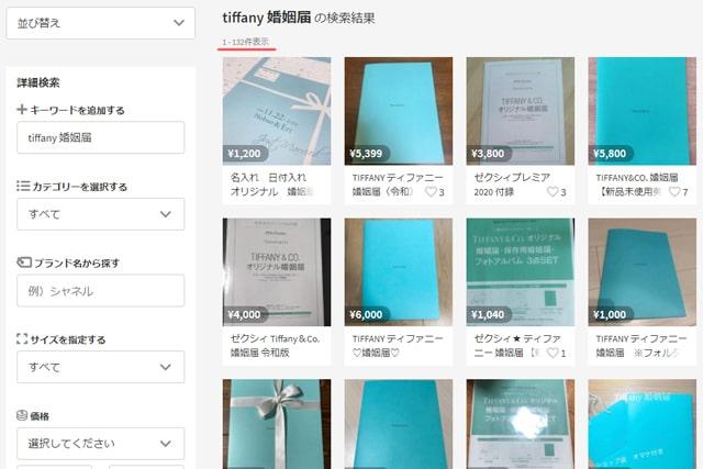 メルカリ「Tiffany 婚姻届」の検索結果