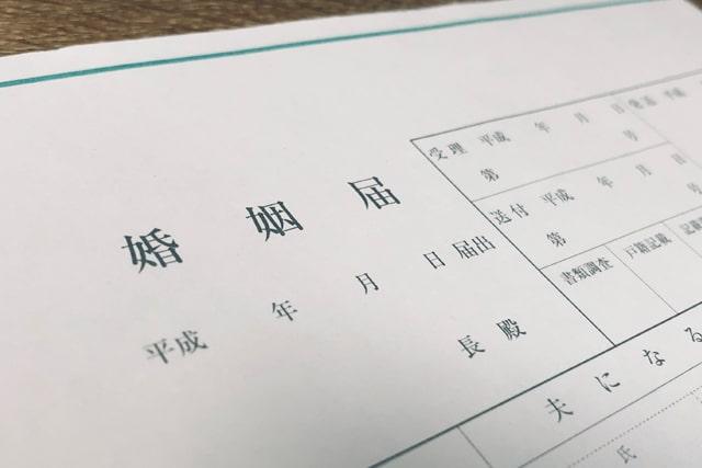 Tiffanyの婚姻届の元号(平成版)