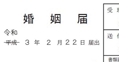 平成版婚姻届の元号変更
