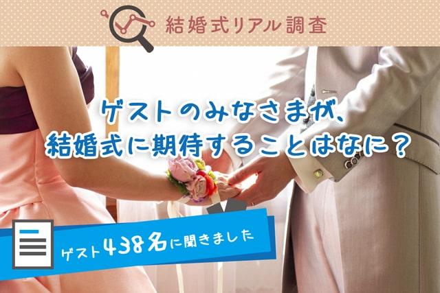 ゲストのみなさまが結婚式に期待することはなに?