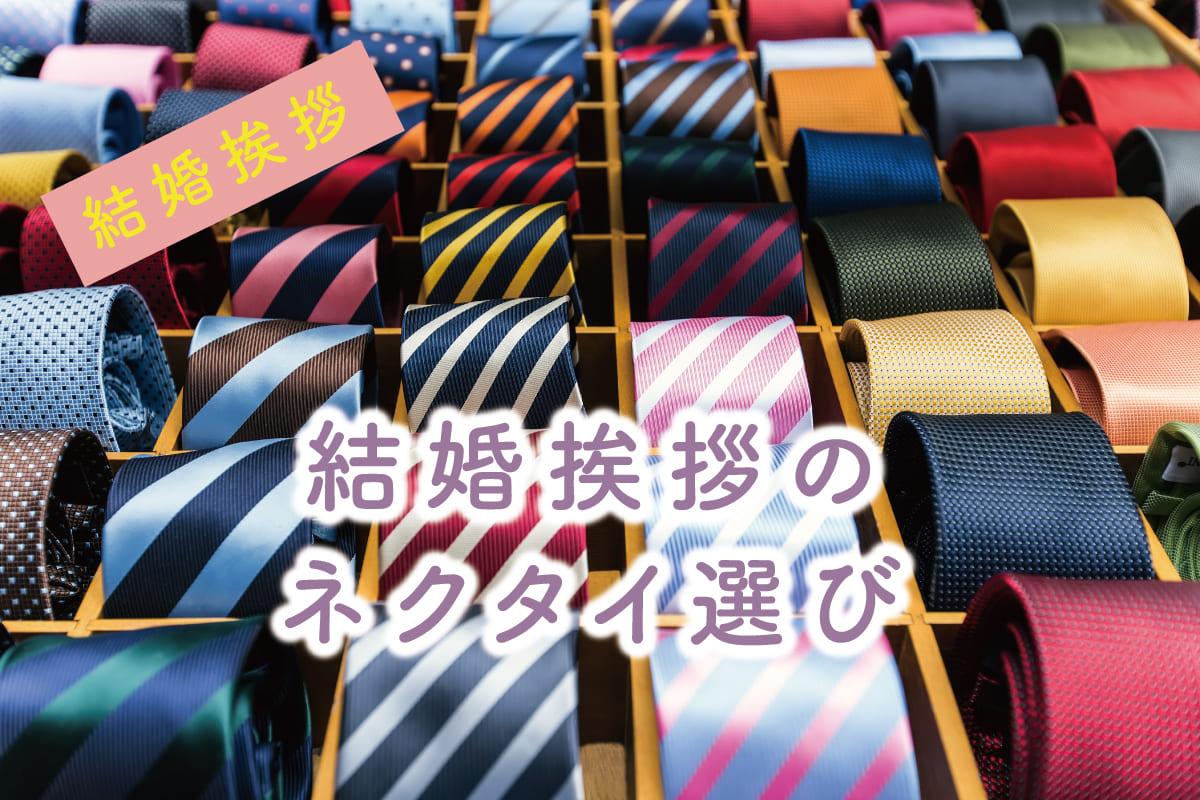 結婚挨拶のネクタイ選び