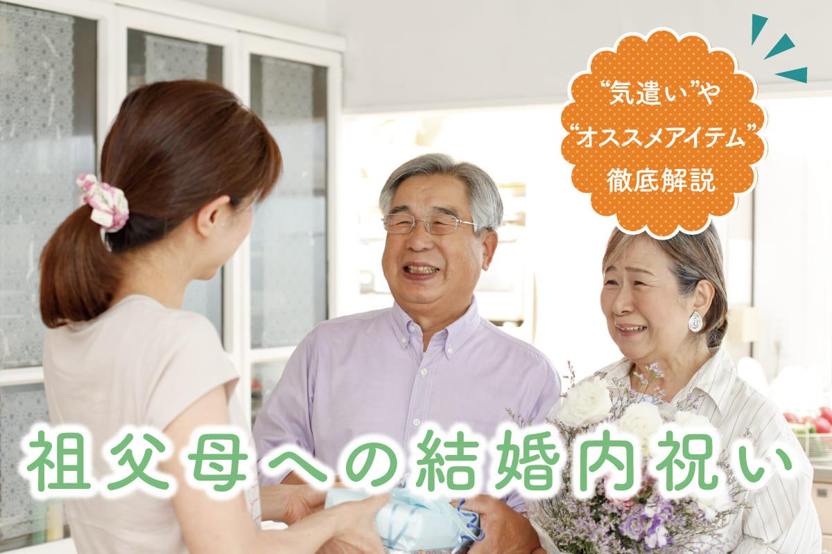 祖父母への結婚内祝い